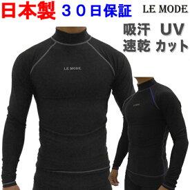 ラッシュガード メンズ 長袖 水着 メンズ水着 男性用 フィットネス水着 吸汗速乾 プール 水泳 日焼け防止 フラットシーマ ルモード ブラック 黒 送料無料 日本製 M L O XO