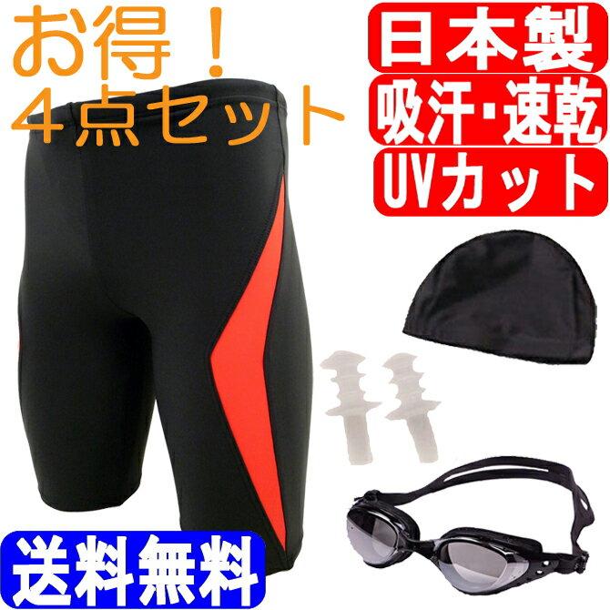 日本製 水着フィットネス水着 メンズ 男性 競泳水着 メンズ競泳用水着 練習用 スイムウェア 水泳 体型カバー スポーツ水着 スイミング ルモード UVカット キャップ ゴーグル 耳栓付 4点セット 吸汗速乾 大きいサイズあり M L O 02P03Dec16