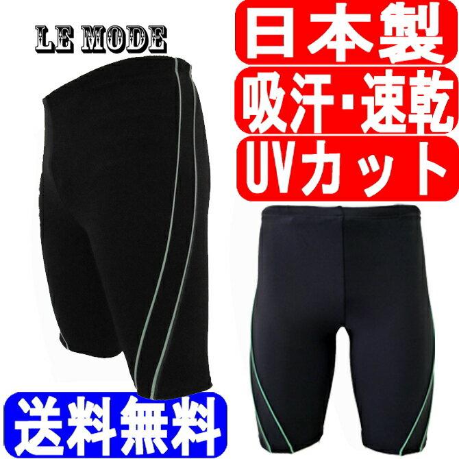日本製 水着フィットネス水着 メンズ 男性 競泳水着 メンズ競泳用水着 練習用 スイムウェア 水泳 スポーツ水着 スイミング ルモード UVカット 吸汗速乾 大きいサイズあり M L O 02P03Dec16 黒 ブラック