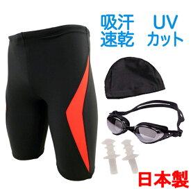 日本製 水着フィットネス水着 メンズ 男性 競泳水着 メンズ競泳用水着 練習用 スイムウェア 水泳 体型カバー スポーツ水着 スイミング ルモード UVカット キャップ ゴーグル 耳栓付 4点セット 吸汗速乾 大きいサイズあり M L O XO 02P03Dec16 黒 ブラック