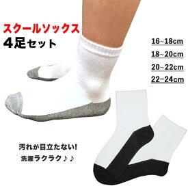 スクールソックス 白 4足セット 汚れが目立ちにくい ホワイト 子供 靴下 ジュニア 行事用