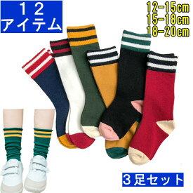 キッズ 靴下 3足セット ソックス 子供靴下 くつ下 スニーカーソックス 女の子 男の子 ジュニア 送料無料 12-15cm 15-18cm 18-20cm