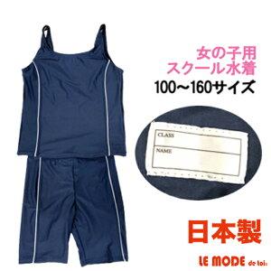 日本製 スクール水着 セパレート 水着 女の子用 学校用 プール ネイビー 子供用 ネームタグ付き ブラカップポケット付き 裏地付き スイムウェア スイミング 水泳 競泳水着 100 110 120 130 140 150