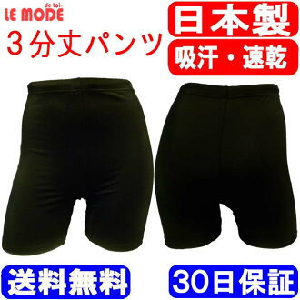 Only in ルモードパンツ for P112 fitness swimsuit Lady's women for 20% of polyurethane 3 belonging to length underwear back gusset, it is 5P13oct13_b