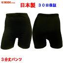 日本製 送料無料 体型カバー 3分丈パンツ 裏マチ付 P112フィットネス水着 レディース女性用 ルモード パンツのみ 7S 9…