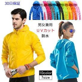 ウインドブレーカー アウトラッシュ ラッシュガード ジャケット 男女兼用 撥水 紫外線カット UVカットバッグ付