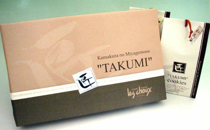 """『匠』""""TAKUMI""""3箱入りセット【楽ギフ_包装】【楽ギフ_のし宛書】【楽ギフ_メッセ入力】(お返し・ギフト・内祝い・個包装・メッセージ・パーティー・詰め合わせ)"""