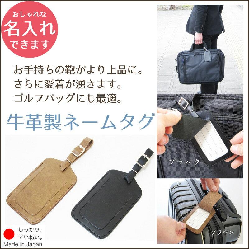 ネームタグ お持ちのバッグをグレードアップ 革製ネームホルダー キャリーケースに ネームホルダー 名刺入れ 日本製 国産 縫製丁寧 かばん鞄 本革 就職 新生活 皮