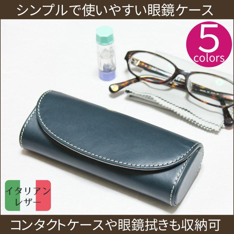 メガネケース イタリアンレザー duct ダクト 芯材が入っているのでメガネを守ります。 父の日 皮