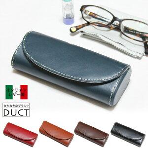 メガネケース イタリアンレザー duct ダクト 芯材が入っているのでメガネを守ります。 皮 新生活 入学