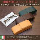 メガネケース おしゃれな ツートーンカラー 革 【丈夫なハードタイプ】 枠 イタリアンレザー製 縦型 大きめ 眼鏡がまた好きになる! Jins PC めがねケース グラスケース 眼鏡入れ メガネ入れ