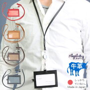 idネックストラップリール付き伸び縮みするホルダー革アリゾナイタリアンレザーストラップ付裏面ポケット名前刻印agilityアジリティメンズレディース本革送別品日本製新生活