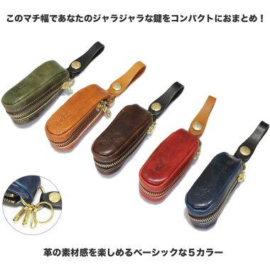 鍵が多い方の必需品!【マチ幅太めで鍵がたくさん入る!】スマートキーホルダースマートキーケース本革日本製国産