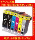 1年保証・チップ付 CANONキャノン 互換インク BCI-326+325 単色色選択可 メール便送料164円(12個まで)