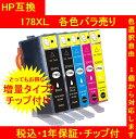 1年保証付・チップ付 HP(ヒューレット・パッカード) 互換インク 178XL(増量タイプ) 単色色選択可 メール便送料164円(12個まで)