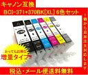 【メール便送料無料】保証付・チップ付 CANONキャノン 互換インク BCI-371XL+370XL(増量)6色6個SET