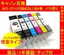1年保証付・チップ付 CANONキャノン 互換インク BCI-371XL+370XL(増量) 単色色選択可 メール便送料164円(12個まで)