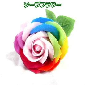 【定形外郵便対応】【オマケ付き】ソープフラワー レインボーローズ 1輪挿し フレグランスフラワー シャボンフラワー 薔薇ばら【ギフト】