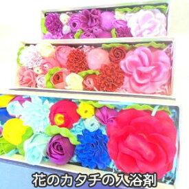 【定形外郵便送料込み】【オマケつき】バスフラワー プレミアムアロマローズBOX お花のカタチの入浴剤 PREMIUM AROMA ROSE フレグランスフラワー 薔薇ばら 3種類から選べる【ギフト】