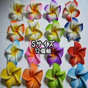 【クリックポストOK】造花プルメリア Sサイズ お買い得パック12個組 16色あります BALI