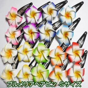 【クリックポストOK】造花プルメリア ヘアピンSサイズ 2個組 16色あります 髪飾り BALI