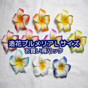 【クリックポストOK】造花プルメリア Lサイズ お買得パック 12個組 10色あります BALI