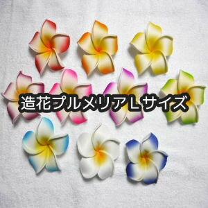 【クリックポストOK】造花プルメリア Lサイズ 2個組 10色あります BALI