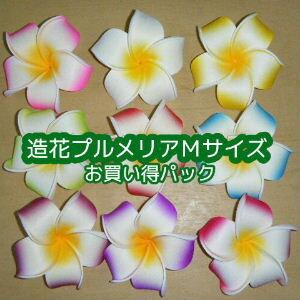 【クリックポストOK】造花プルメリア Mサイズ お買得パック 12個組 10色あります BALI