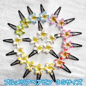 【メール便対応】造花プルメリア ヘアピン3Sサイズ 2個組 8色あります 髪飾り FLOWER BALI