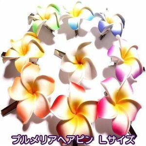 【定形外郵便OK】造花プルメリア ヘアピンLサイズ 9色あります 髪飾り BALI