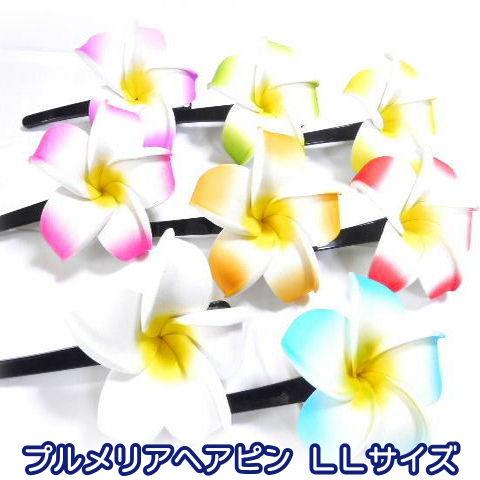 【定形外郵便OK】造花プルメリア ヘアピンLLサイズ 8色あります 髪飾り BALI