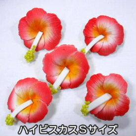 【クリックポストOK】 造花ハイビスカス Sサイズ 5個組 8色あります BALI