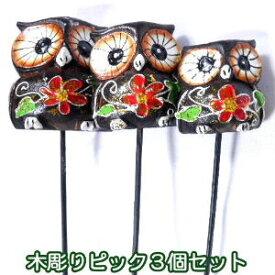 【定形外郵便送料無料】木彫りアニマルピック 3個セット ガーデンピック フクロウ ふくろう ちょっと嬉しいオマケ付き BALI