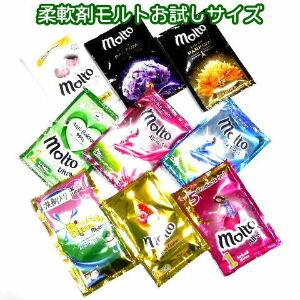 【サンプル】【クリックポストOK】《柔軟剤モルト22ml袋》1回お試しサイズ 34種類 1ヶから購入OK ダウニー・コンフォート ベトナムインドネシア