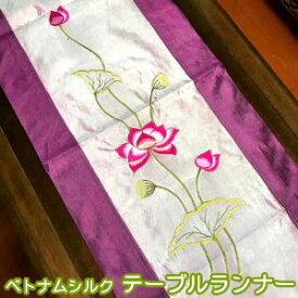 【メール便送料無料】ベトナム刺繍 シルク テーブルランナーA ロータス 壁掛け テーブルセンター エスニック ハンドメイド 10種類から選べる VIETNAM