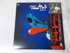 さらば宇宙戦艦ヤマト 愛の戦士たち ドラマ編 サントラ 中古レコード 国内盤 2枚組 帯付★併2004