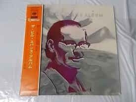 ビルエヴァンス ザビルエバンスアルバム SX68サウンド 中古レコード 国内盤 帯 ライナー付★併2005