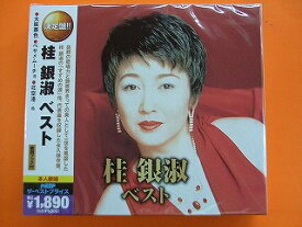 桂 銀淑 ベスト CD2枚組新品 全30曲 歌詞付 大阪暮色 星おんな 夢おんな 愛人 ベサメムーチョ 他