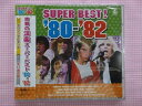 314★青春の洋楽スーパーベスト'80-'82★歌詞付★CD新品★1401