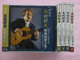 ★決定盤木村好夫ギターで奏でる昭和演歌全集★CD5枚セット新品★1404
