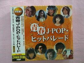 467★青春J-POPヒットパレード★全30曲歌詞カード付★新品CD2枚組★1410