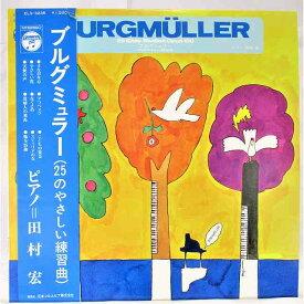 ブルグミュラー 25のやさしい練習曲 ピアノ 田村宏 中古レコード 国内盤 LP 帯 ライナー付 ★併20210727
