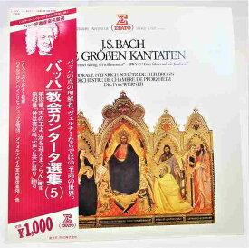バッハ 教会カンタータ選集5 BWV182 BWV43 ヴェルナー 中古レコード 国内盤 LP 帯 歌詞 対訳 ライナー付 ★併20210801