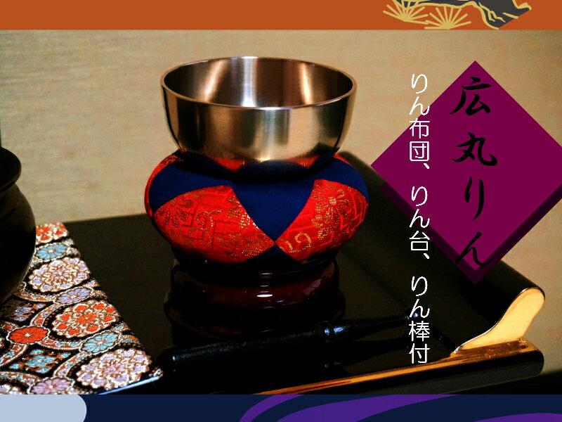【選べるりん布団・りん台】[仏具] 広丸りんセット 3.0寸 【おりん】