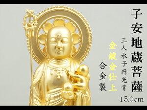 [仏像] 子安地蔵菩薩 三人水子 円光背 15.0cm 金鍍金仕上 合金製