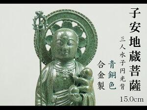 [仏像] 子安地蔵菩薩 三人水子 円光背 15.0cm 青銅色仕上 合金製