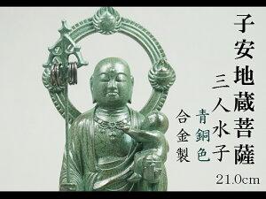 [仏像] 子安地蔵菩薩 三人水子 21.0cm 青銅色仕上 合金製
