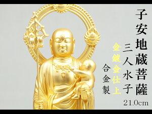[仏像] 子安地蔵菩薩 三人水子 21.0cm 金鍍金仕上 合金製