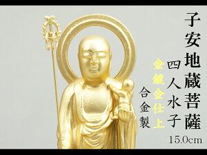 [仏像] 子安地蔵菩薩 四人水子 15.0cm 金鍍金仕上 合金製