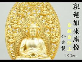 [仏像] 釈迦如来座像 18.0cm 金鍍金仕上 合金製